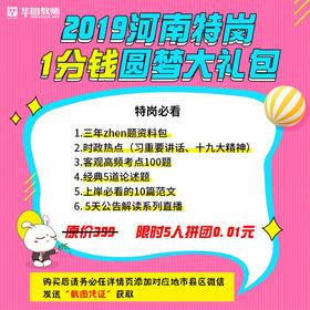 2019河南特岗1分钱圆梦大礼包