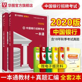 【金融事业部】中国银行招聘考试专用教材--招聘考试一本通+真题汇编(塑封装)2本