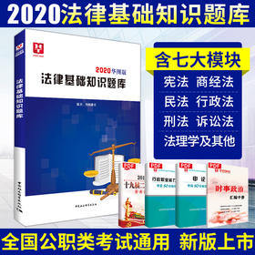 2020华图版法律基础知识题库