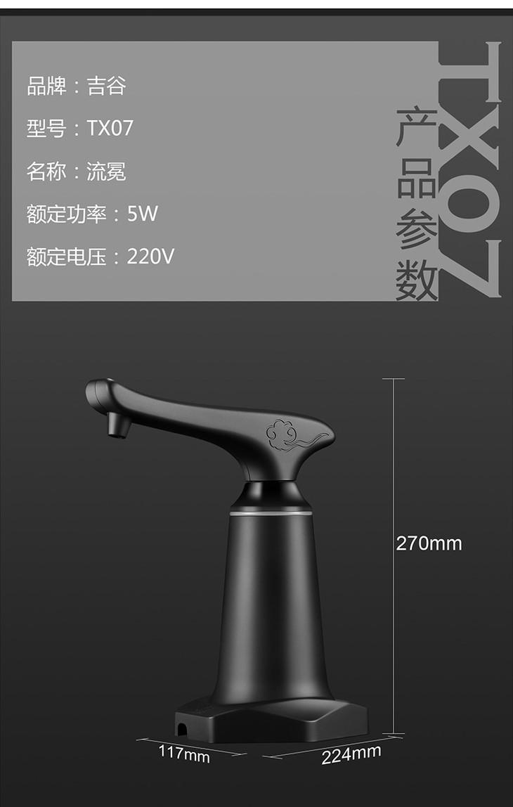 吉谷TX07电动饮水机桶装水抽水器自动上水 (10).jpg