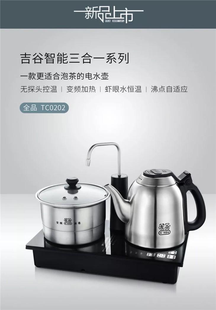 吉谷TC0202 电水壶食品级不锈钢水壶 虾眼水恒温 (12).jpg