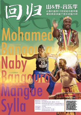 西溪喜戏|重回13世纪的马里帝国·与西非洲曼丁音乐狂欢《山&野·回归·音乐季》