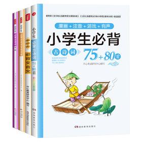 【开心图书】小学生必背古诗词+古诗词字帖+古诗词专项训练+必背文言文全4册