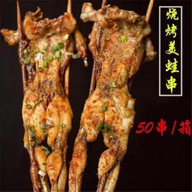 [雪尔商行]调理牛蛙串网红爆款烧烤油炸田鸡串(净肉150g/只有盐味)