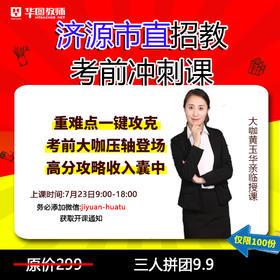 2019济源市直教师招聘考前冲刺课