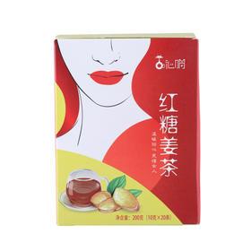 沁喵红糖姜茶 | 一袋一杯 温暖贴心  | 200g/盒【严选X乳品茶饮】