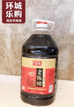 梗峪泉老陈醋5L-900202