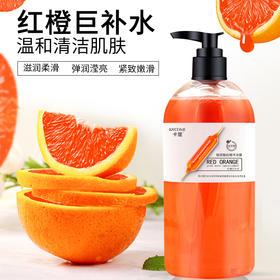 【光泽美肌,点爆夏季】卡蔻玻尿酸红橙沐浴露 持久留香体保湿滋润补水