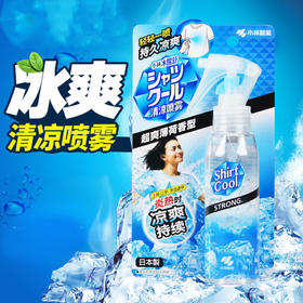 「极速降温喷雾」 小林制药衣物用清凉喷雾100ml/瓶 日本进口夏日度假避暑降温军训喷雾