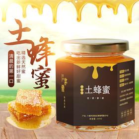 【茅箭蜂蜜】赛武当农家土蜂蜜1斤装
