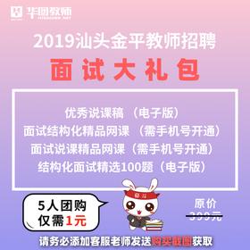2019汕头金平教师招聘面试大礼包