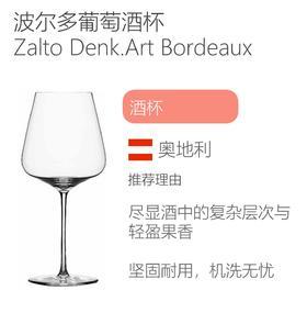 【8月3日后发货】Zalto Denk.Art Bordeaux 波尔多葡萄酒杯