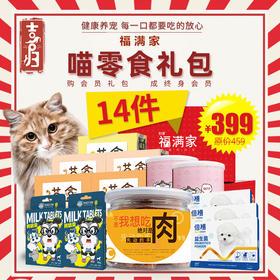 【7月会员礼包】预售 喜归 | 399超值汪星人零食大礼包