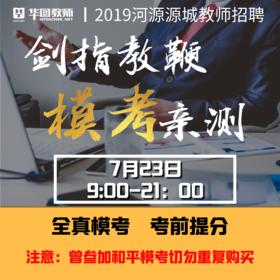 2019河源源城教师招聘模考