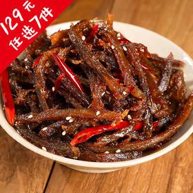129元选7件[麻辣牛肉] 干香麻辣 口感嚼劲 100g/袋