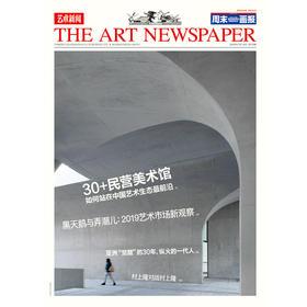 《艺术新闻/中文版》2019年7-8月 第70期