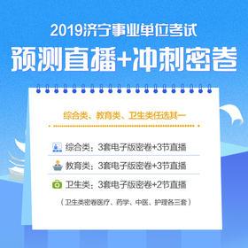 2019济宁事业单位冲刺密卷+预测直播