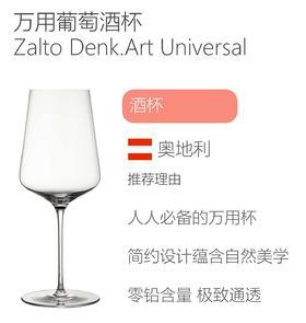 【8月3日后发货】Zalto Denk.Art Universal 万用葡萄酒杯