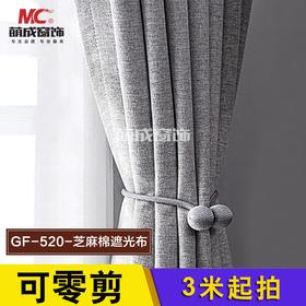 布料/工程布/GF-520-芝麻棉遮光布