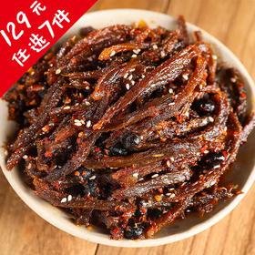 129元选7件[干妈牛肉]干香麻辣 口感嚼劲 100g/袋