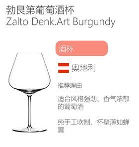 【8月3日后发货】Zalto Denk.Art Burgundy 勃艮第葡萄酒杯