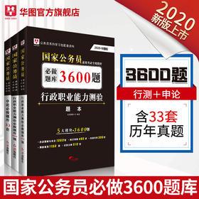 2020华图国考公务员考试考试申论33套+行测3600题库3本装