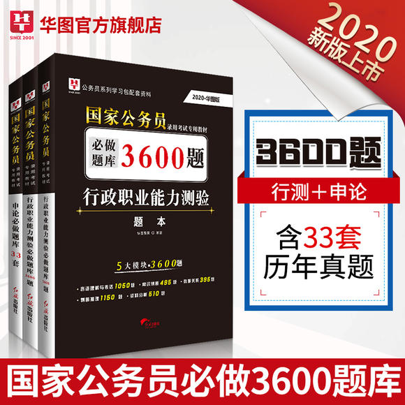 2020�A�D��家版公��T考�考�申�33套+行�y3600�}��3本�b