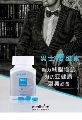 Medisum男士瘦维素60粒