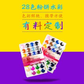 童画28色固态水彩粉饼 12盒/组 14元/盒