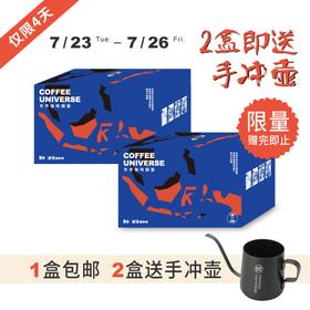 [果壳咖啡]世界咖啡图鉴 30包/盒