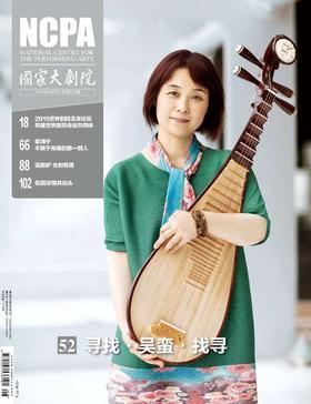 《国家大剧院》杂志2019年8月刊(包邮)