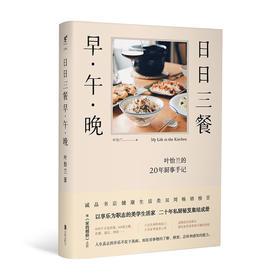 【叶怡兰正版新书】日日三餐,早·午·晚丨美学生活家叶怡兰丨20年私厨秘笈