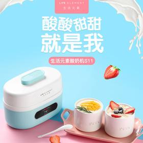 【诱人酸奶,一次吃个够】生活元素酸奶机家用小型发酵素机全自动迷你陶瓷分杯自制发米酒机