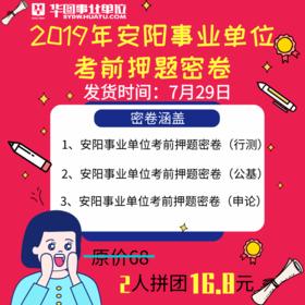 2019安阳事业单位考前押题密卷(纸质版预售)