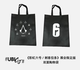 赠品《刺客/彩六》 展会限定双面购物袋
