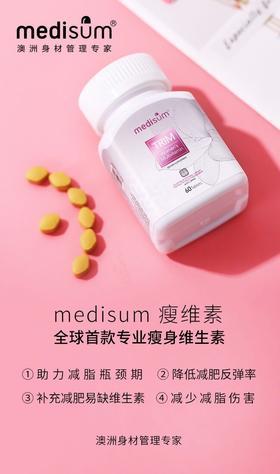 Medisum女士瘦维素防反弹60粒