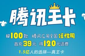 39元腾讯王卡!39元得120元话费 超100款腾讯应用全国任性用(配送上门服务)