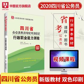 2020华图版四川省公务员录用考试专用教材行政职业能力测验