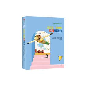 安东尼布朗的幸福博物馆(3-6岁)1册