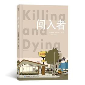 """闯入者(艾斯纳、伊格纳兹奖获奖作品 现代人的精神图景 六种孤独 六段心灵的""""杀戮与死亡"""" 六个《纽约客》风格的短篇图像小说)"""