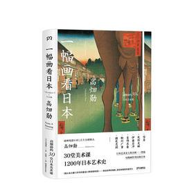 一幅画看日本  艺术