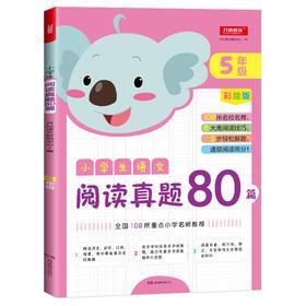 【开心图书】小学生语文阅读真题80篇5年级彩绘版全国108所重点小学名师推荐