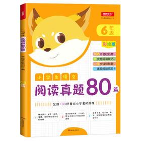 【开心图书】小学生语文阅读真题80篇6年级彩绘版全国108所重点小学名师推荐