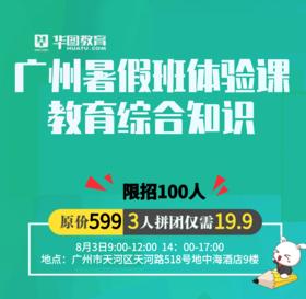 【限100】广州暑假教综高分技巧讲解体验课