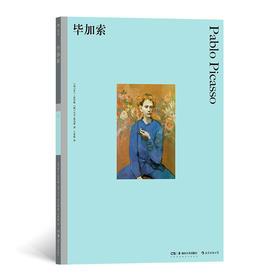 【预售】毕加索 (彩色艺术经典图书馆•07)由毕加索的密友执笔,完整梳理毕加索的人生境遇与艺术经历 48件代表性作品,解读这位天才艺术家多变的艺术风格