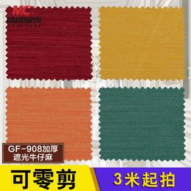 布料/工程布/GF-908加厚遮光牛仔麻