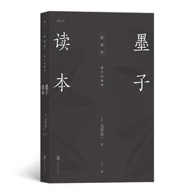 【预售】墨子读本(墨子思想入门读本 日本讲谈社重印近20次的经典之作 重返轴心时代、领略诸子精神之佳选 国潮青年必备的口袋读本)