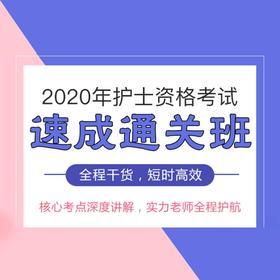 2020年护士资格考试【速成通关班】全部干货