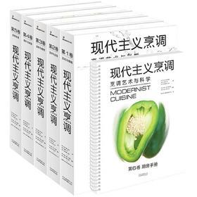 现代主义烹调:烹调艺术与科学(全6卷)