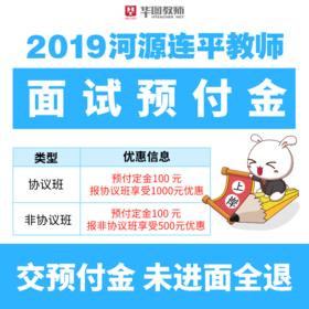 2019河源连平教师预付金活动
